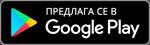 Предлага се в Google Play